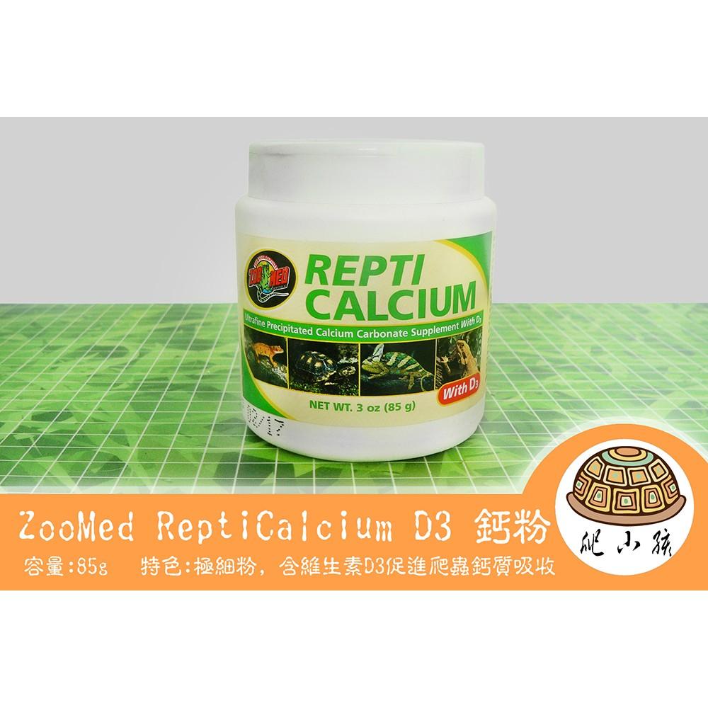 ~爬小孩~Zoo Med Repti Calcium 含D3 鈣粉爬蟲陸龜水龜守宮蛇鬆獅鬣