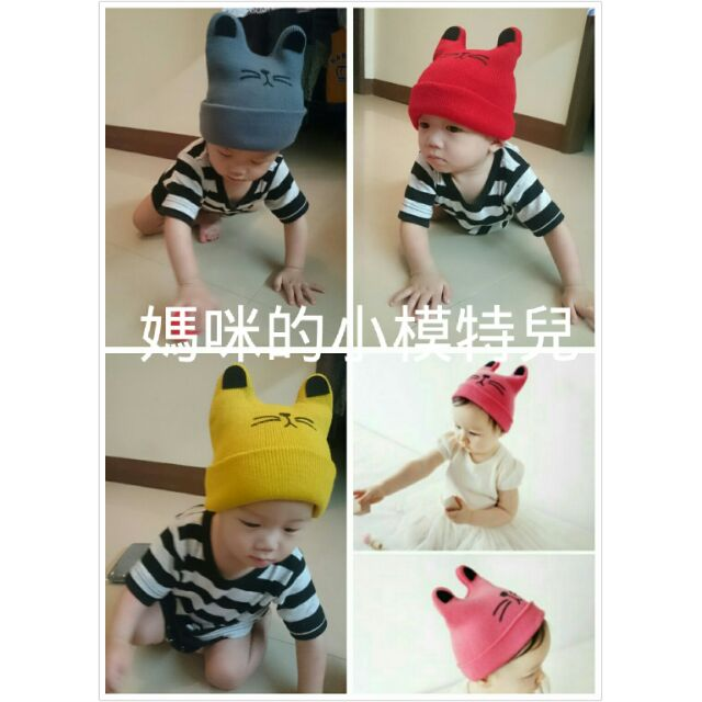 韓4 色立體貓咪嬰兒帽秋 寶寶帽幼兒胎帽新生兒帽子男女童