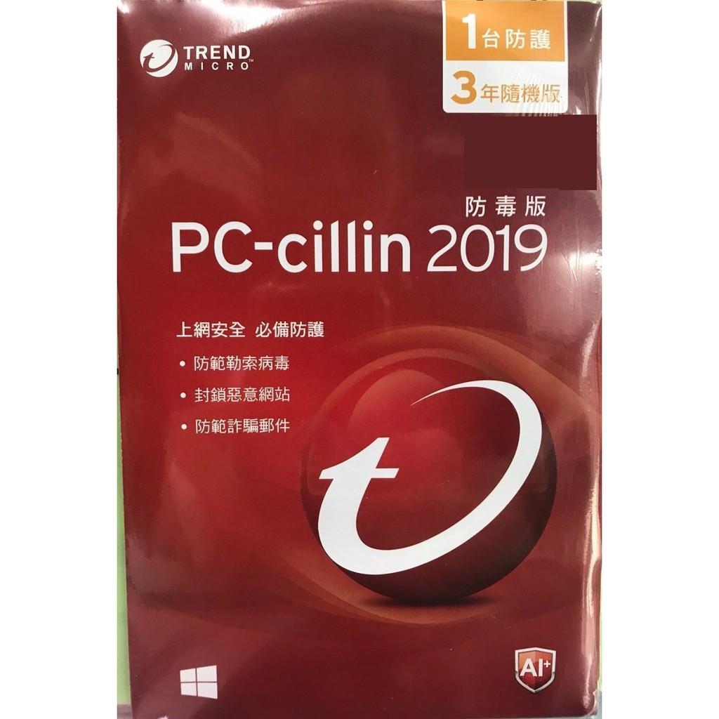 【電電3C】【含稅價】pc-cillin 2019 趨勢防毒軟體