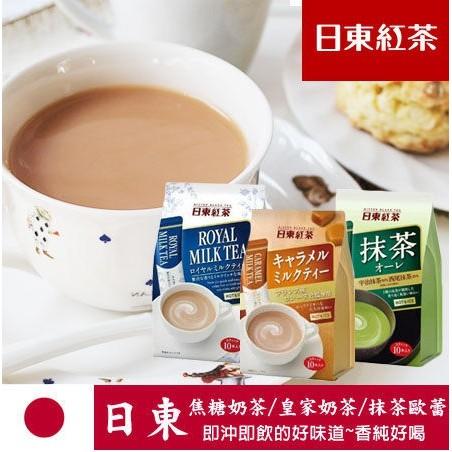 皇家奶茶抹茶歐蕾10 包入沖泡飲品 食品~N100541 ~