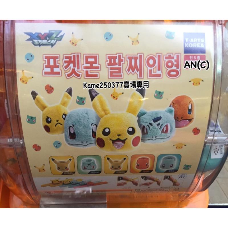 Korea 神奇寶貝寶可夢POKEMON 扭蛋手環