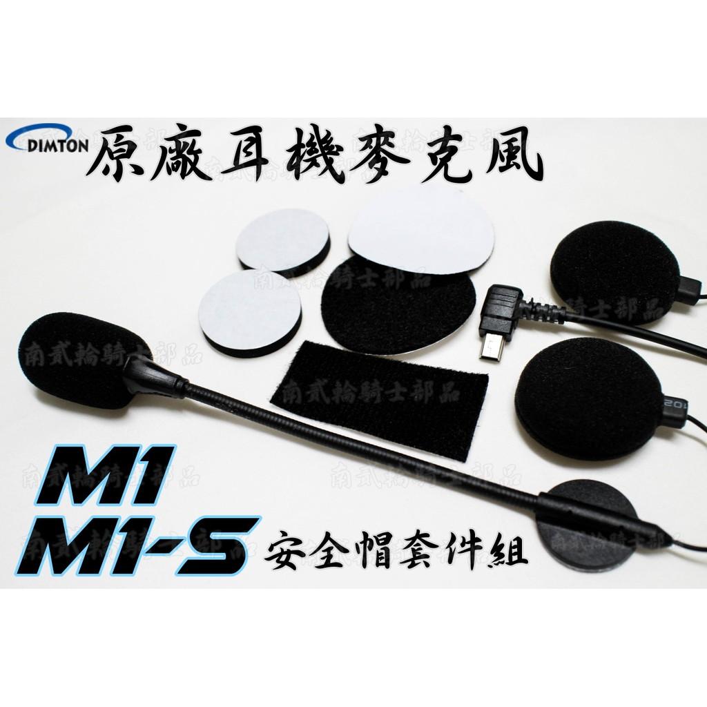 ~兩頂安全帽 ~M1 S 安全帽套件M1 EVO 耳機麥克風藍芽耳機對講鼎騰M1S 黏貼固
