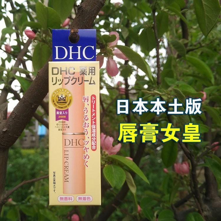 採購的本土版DHC 藥用橄欖油護唇膏唇膏女皇滋潤保濕1 5g DHC 護唇膏