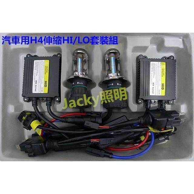 Jacky 照明汽車用套裝組H4 HID 電磁閥HI LO 伸縮燈管40W 交流款超薄安定