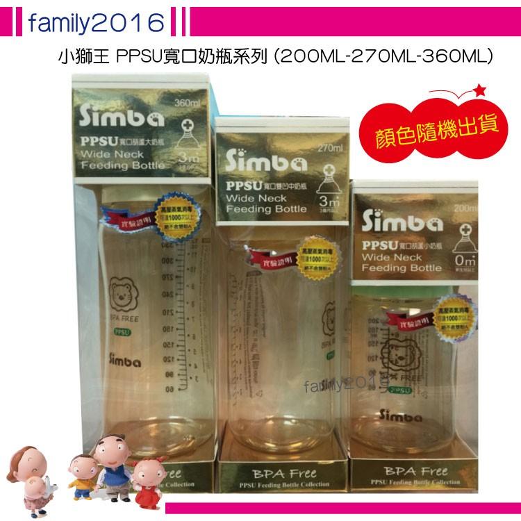 小獅王simba PPSU 寬口奶瓶系列200ML 270ML 360ML ~顏色採 方式