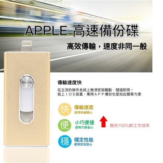 蘋果Apple Iphone OTG 隨身碟128G 64G 32G ~檔案備份~寶爺商