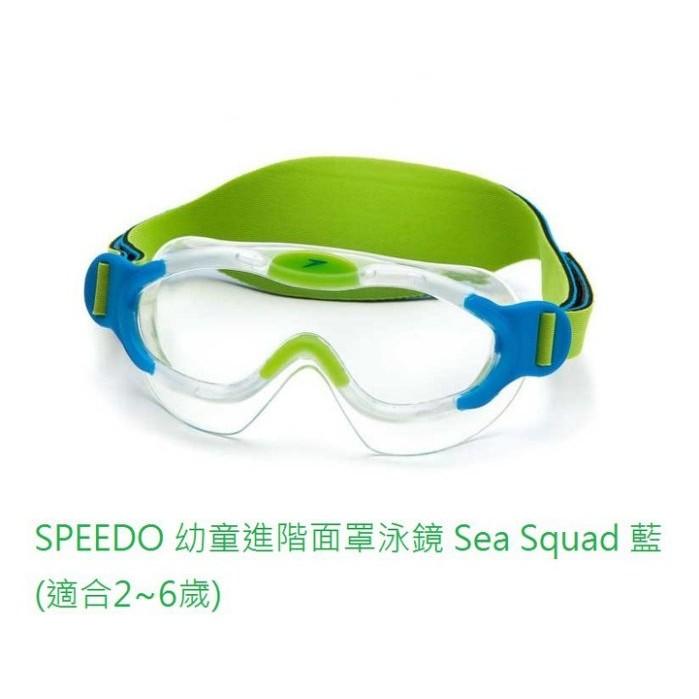 幼童進階面罩泳鏡Sea Squad SPEEDO SD8087638029