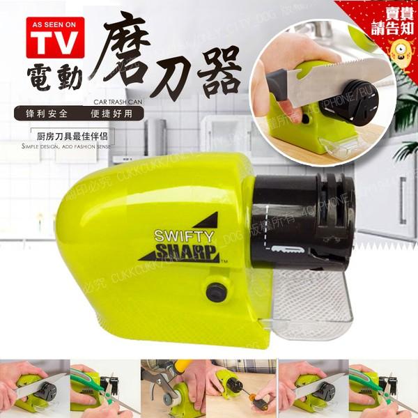 美國TV 電動磨刀器SWIFTY SHARP 廚房 自動磨刀石磨剪刀磨工具磨刀機刀具~賣貴
