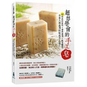 ❗️75 折❗️超想學會的 皂:40 款 食材+香草應用+配方變化(附贈 不藏私教學技法D