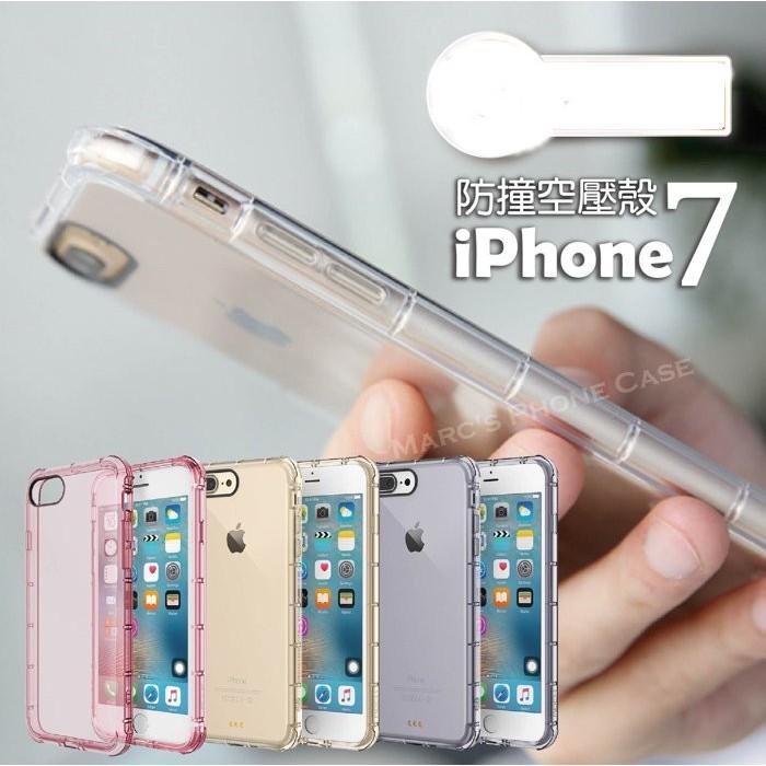 IPhone 6 7 防摔防撞防刮吊繩孔位空壓殼透明手機殼保護殼全包軟殼