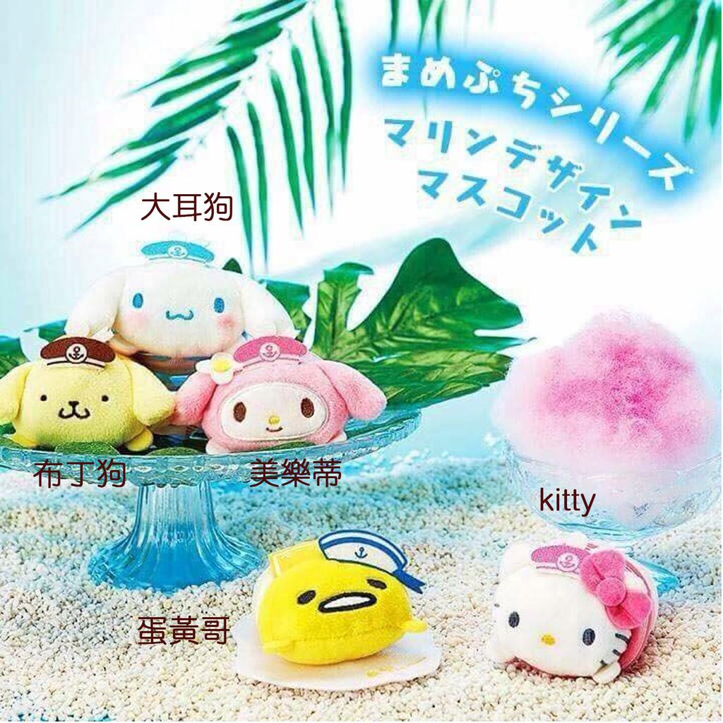 ~PURE SHOP ~ Sanrio 三麗鷗Tsum 海運版蛋黃哥KITTY 美樂蒂布丁