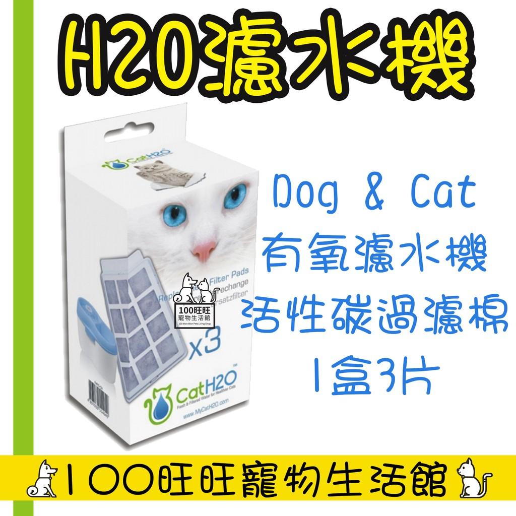 100 旺旺寵物 館Dog Cat H2O 有氧濾水機2L 犬貓用循環濾水器 濾心一盒三片