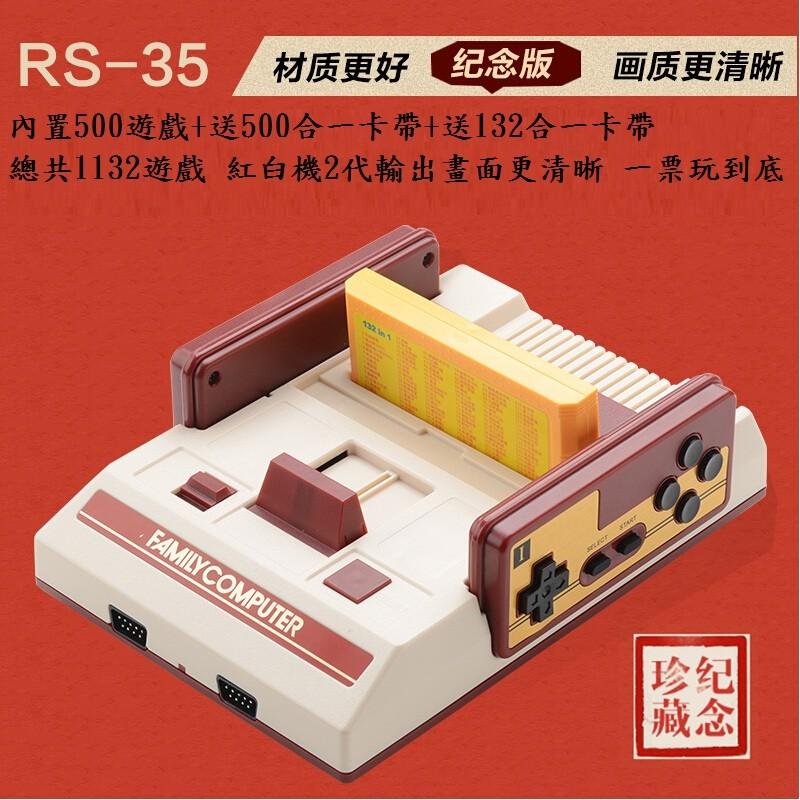 任天堂紅白機2 代30 年主機內建500 遊戲送500 合一卡帶送132 遊戲卡帶共632