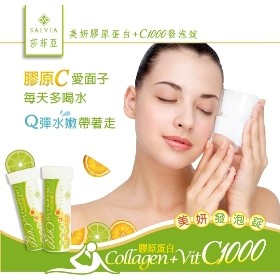 Salvia 國際食品莎菲亞美妍發泡錠~膠原蛋白、維生素C1000 、B1 、B6 、鋅~
