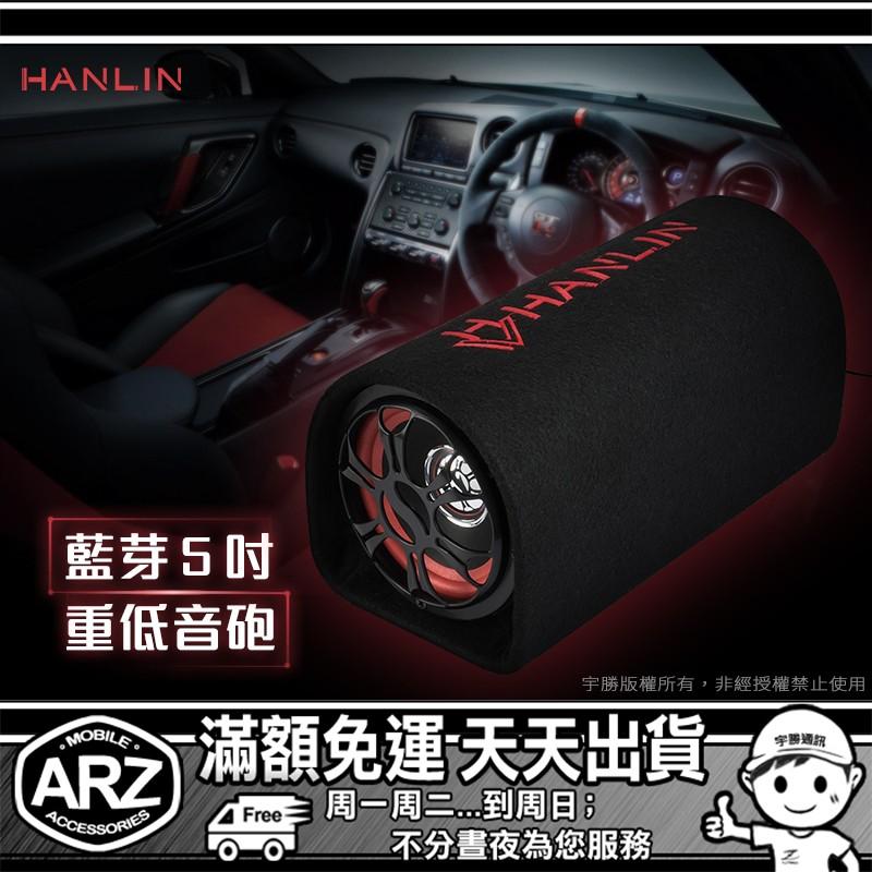 ~ARZ ~HANLIN 隧道型低音砲藍芽喇叭5 吋汽車家用音響低音炮筒手機無線藍牙擴大機