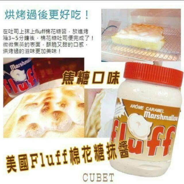 美國抹醬Marshmallow fluff 棉花糖抹醬n 廠商 下殺焦糖口味