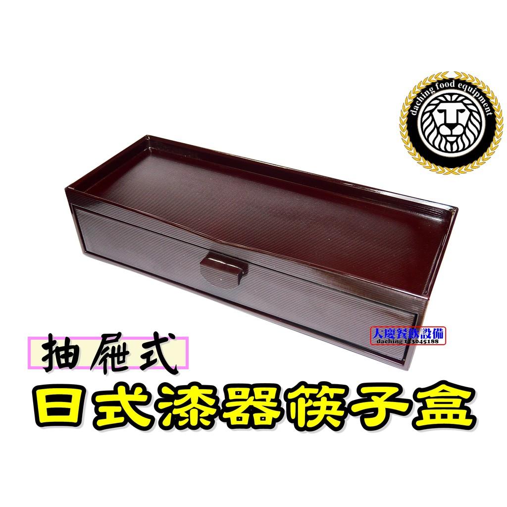 大慶餐飲設備日式筷子盒抽屜式漆器筷子盒餐具收納盒餐具盒筷子盒