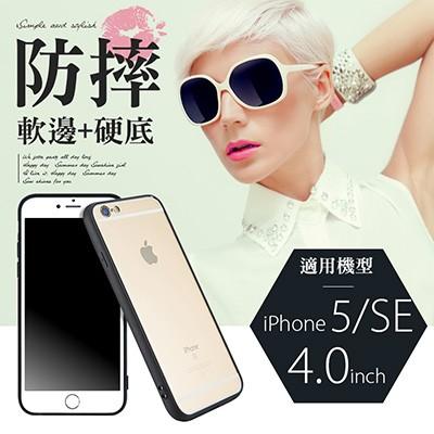 iPhone SE 5s 邊框防摔殼防撞殼~C I5 021 ~透明背蓋背殼矽膠邊框