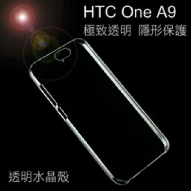 庫米HTC One A9 羽翼水晶保護殼透明殼硬殼