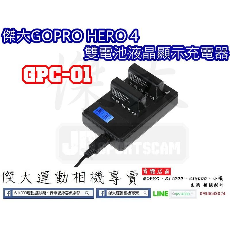 傑大 相機專賣GPC 01 GOPRO HERO4 雙電池液晶顯示充 GOPRO HERO