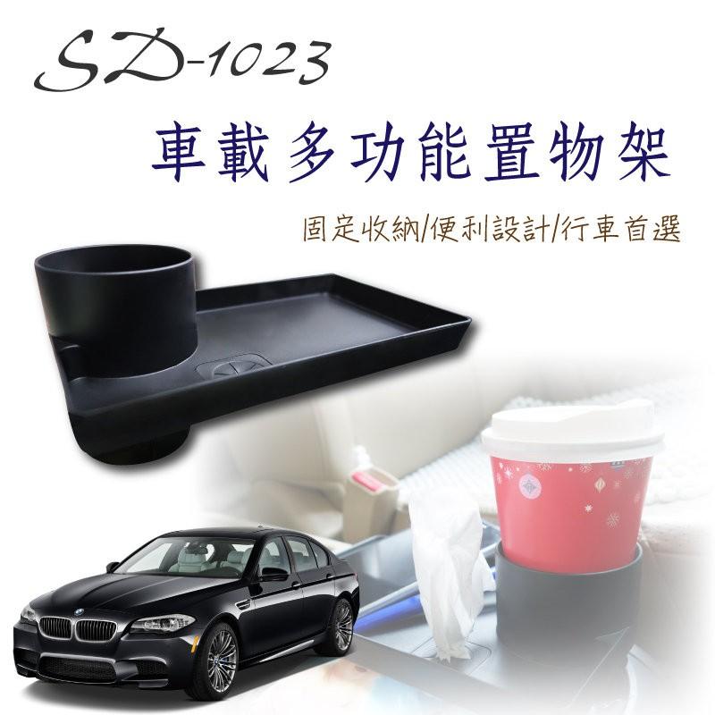 系列SD 1023 車載多 置物架飲料架置杯架置物盤收納手機架雜物紙巾孔衛生紙孔椅縫茶杯架