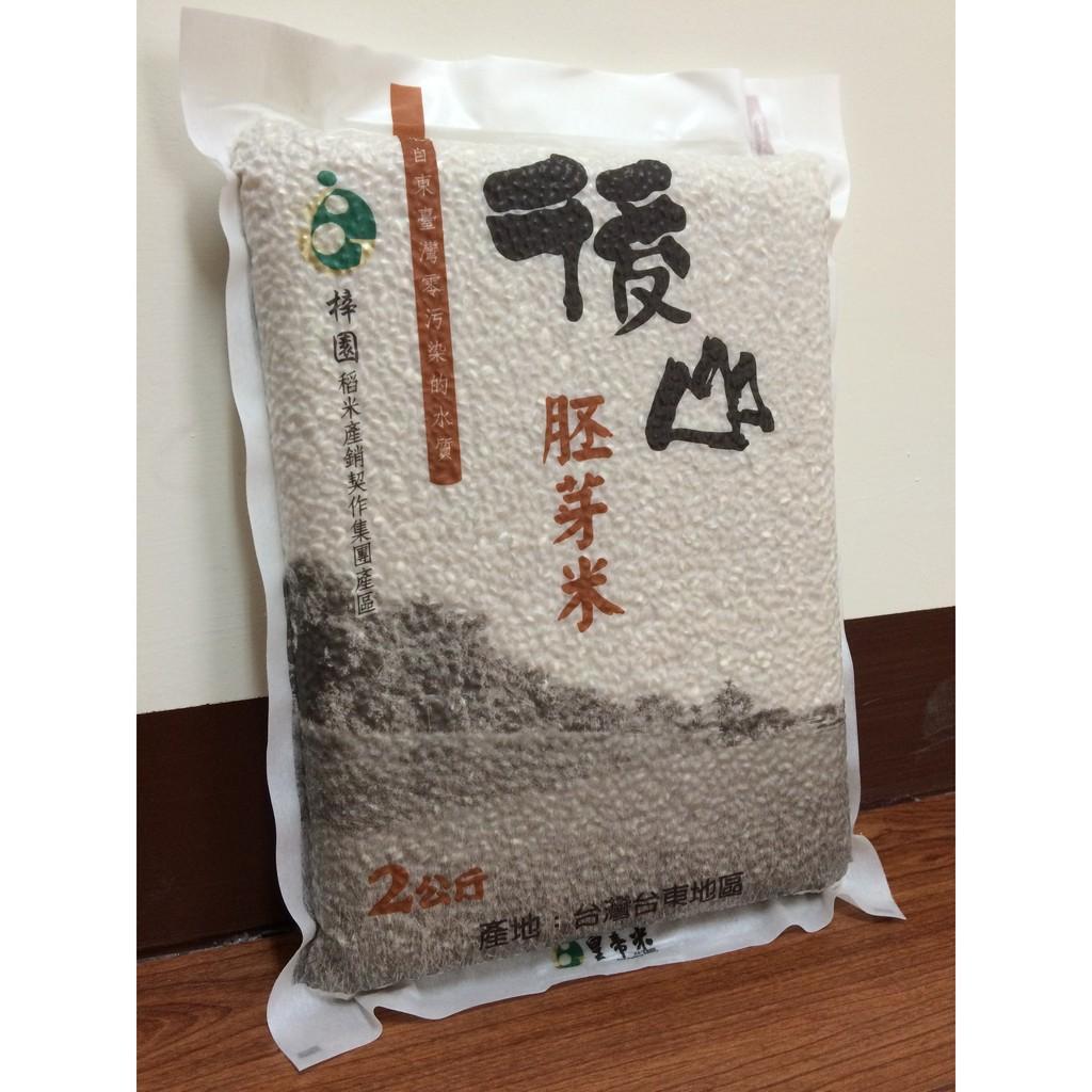 台東後山胚芽米2 公斤