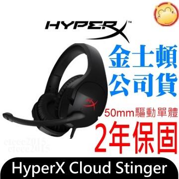 ☑電競耳機cloud stinger 金士頓 貨Kingston HyperX