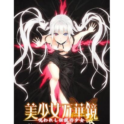 里斯特本舖PC H GAME HGAME 美少女萬華鏡1 被詛咒的傳說少女中文版