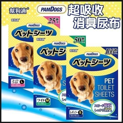 幫狗適Pam Dogs ~超吸收+消臭~尿布S 號、M 號、L 號三種尺寸