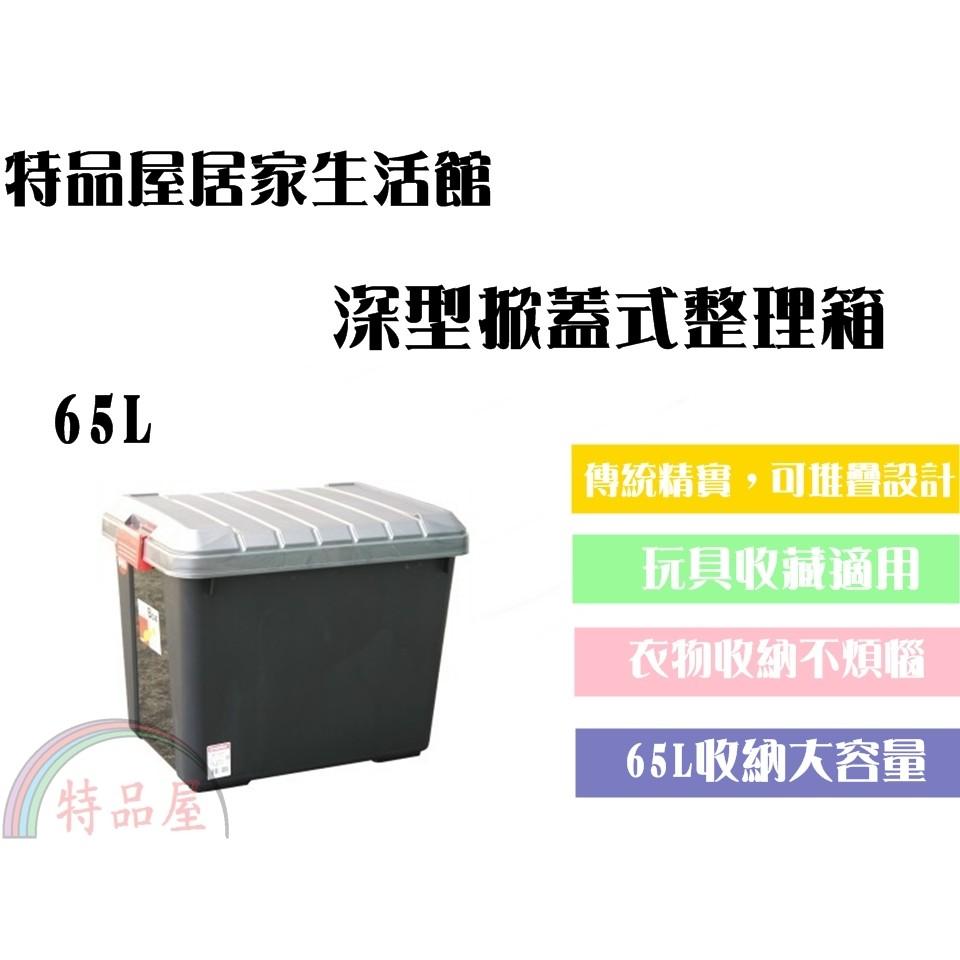 ~特品屋~ 製深型65L 深型整理箱收納箱置物箱工具箱玩具箱衣物收納箱多 收納箱