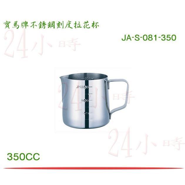 ~24 小時~ 寶馬牌不鏽鋼刻度拉花杯350cc 咖啡杯奶泡杯烘培量杯熱奶器