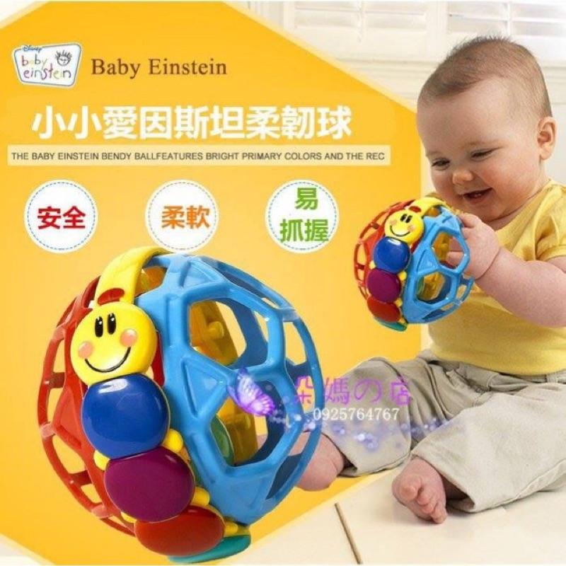 Baby Einstein 小小愛因斯坦玩具球聰明球鈴鐺球洞洞球叮咚球軟膠球軟質球柔韌球嬰