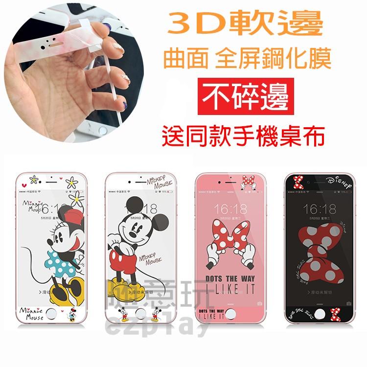 75 款卡通米奇米妮3D 滿版軟邊9H 曲面iPhone 6 7 Plus 鋼化膜玻璃膜保