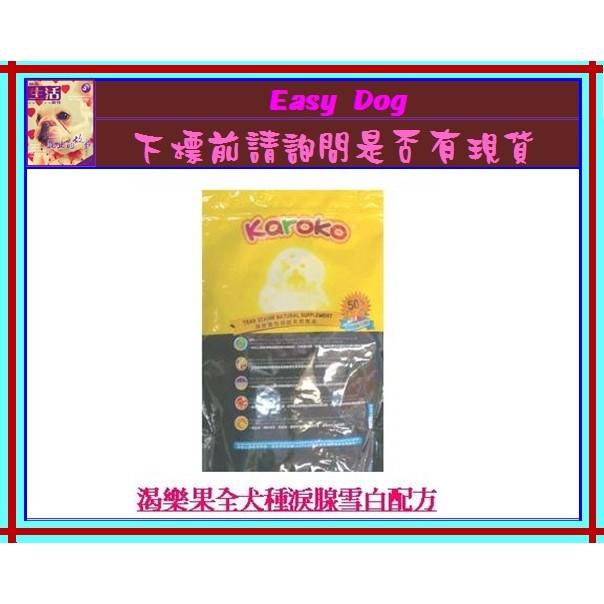 EasyDog 渴樂果淚腺雪白配方全犬種用飼料1 2 公斤