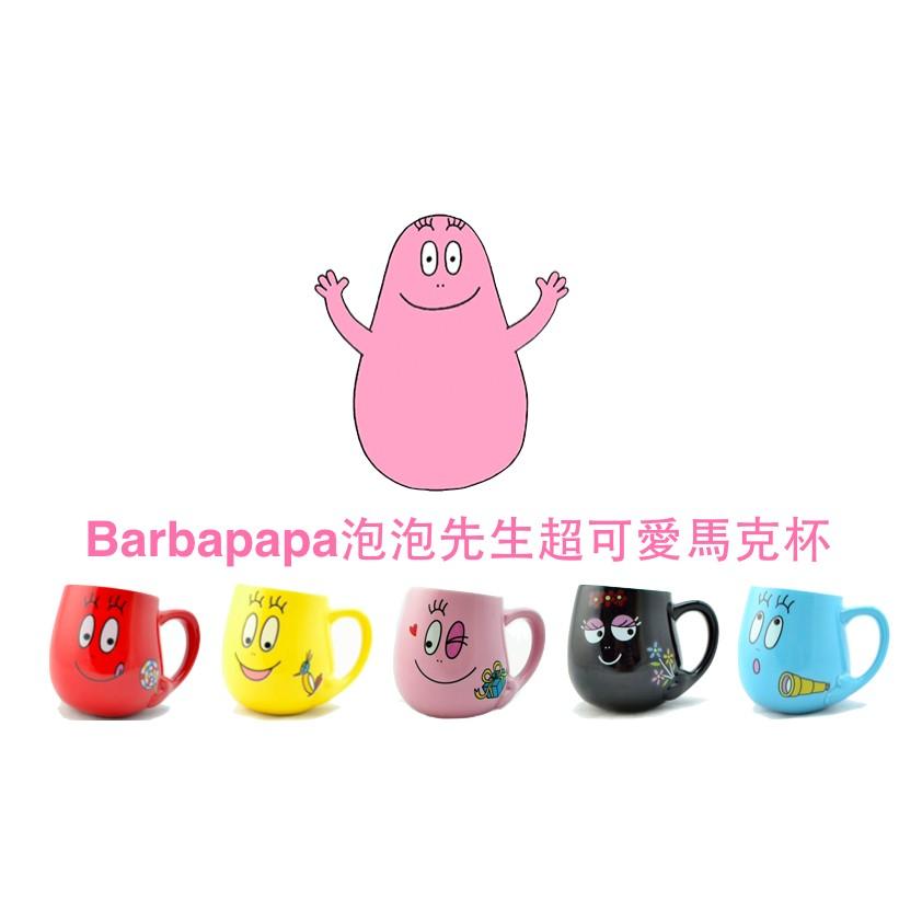 出出出超可愛Barbapapa 泡泡先生超療癒馬克杯三色
