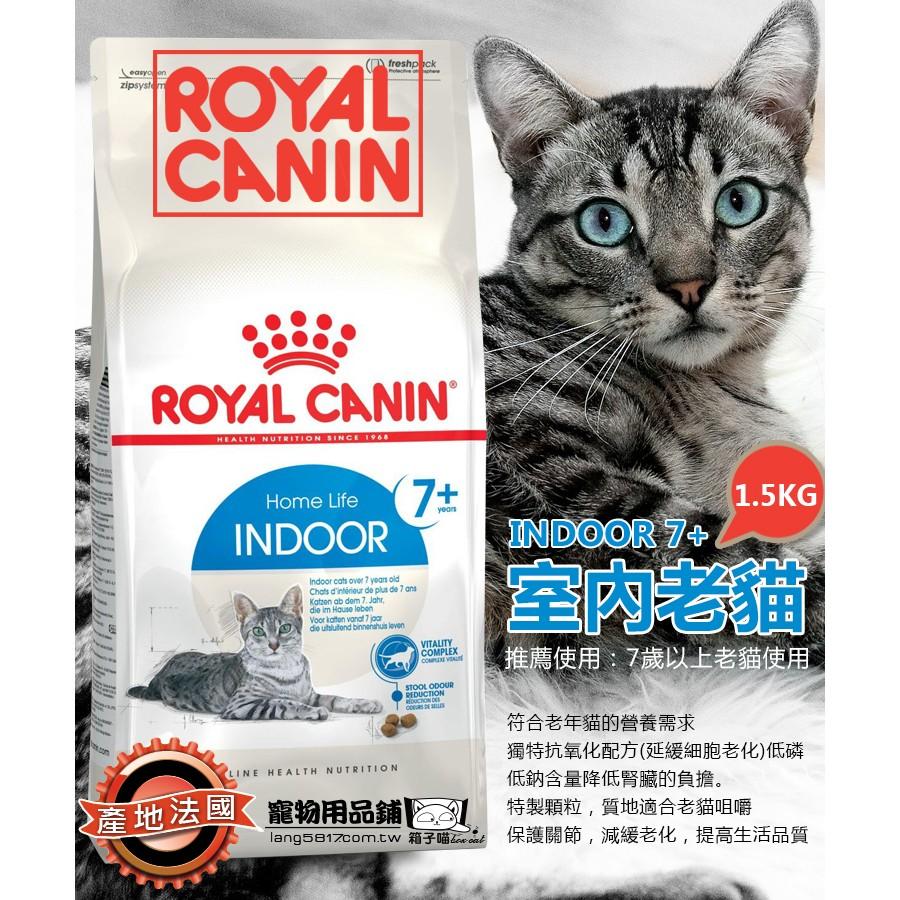 箱子喵~法國皇家~新包裝IN7 室內老貓皇家M27 室內熟齡貓1 5kg 貓飼料~ 台中面