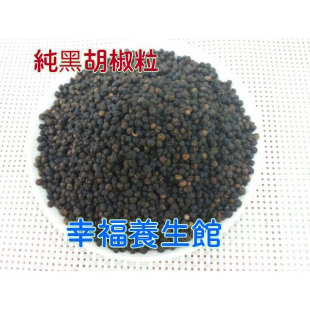 ~幸福養生館~純黑胡椒粒150g 300g 用來製作鐵板類的菜餚,也 燉肉、烹製野味和製作