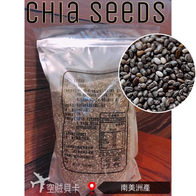 南美洲純天然Chia Seeds 高纖維奇亞籽奇異籽1000 公克鼠尾草籽低熱量1kg