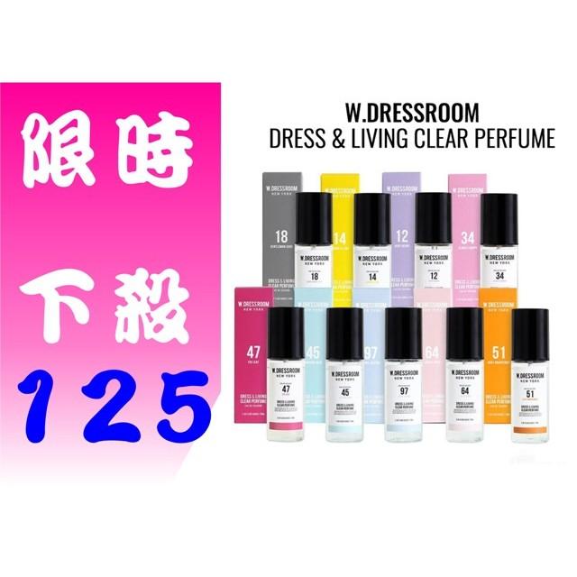 韓國W Dressroom 衣物居家香水噴霧70ml 香氛噴霧衣物居家香水崔范錫韓國wdr