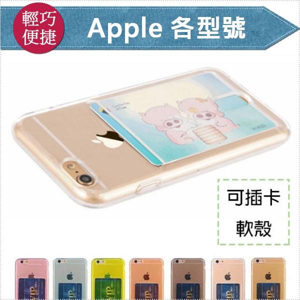 蘋果插卡全包軟殼IPhone 6 6s 4 7 吋Plus 5 5 吋5 5s SE 插卡