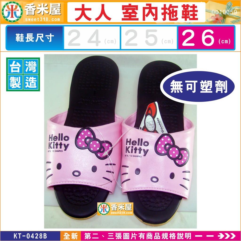 AA 24 003 07 26 香米屋 Kitty 室內拖鞋無可塑劑頭型粉紅色 製