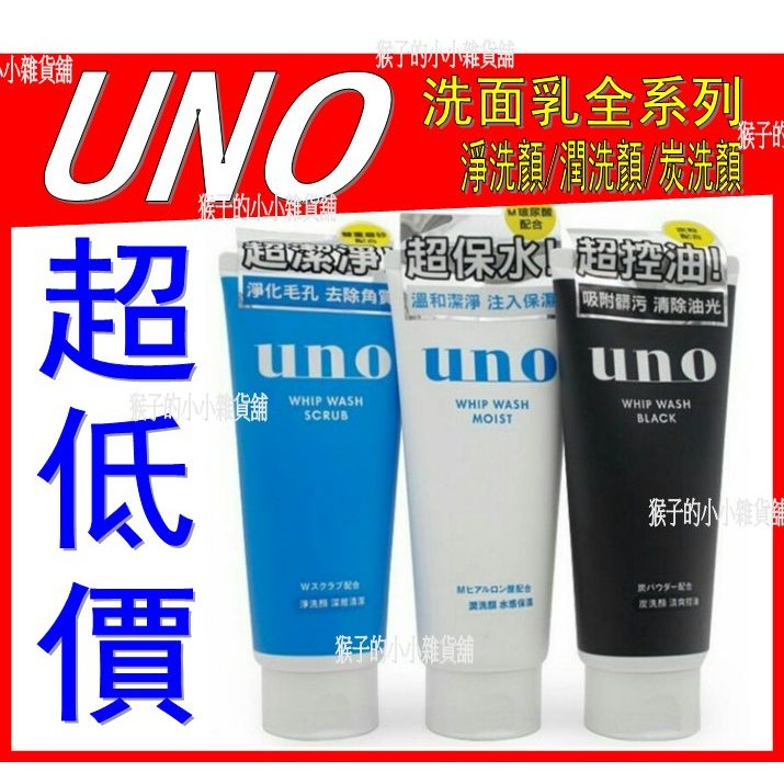 ~挑戰最 ~UNO 炭洗顏清爽控油洗面乳130g 還有賣UNO 碳洗顏UNO 洗面乳GAT