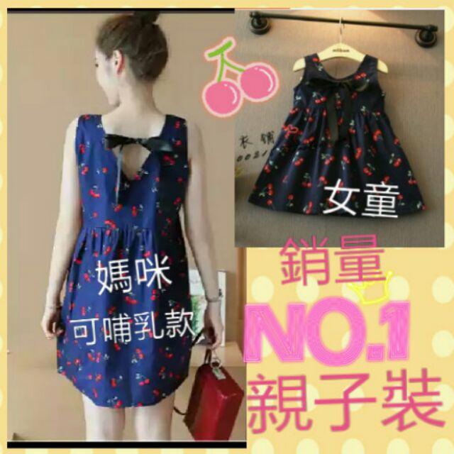 甜美櫻桃親子裝母女裝親子洋裝裙媽咪款可當哺乳衣哺乳洋裝哺乳裙孕婦裝女童洋裝有加大碼M XX