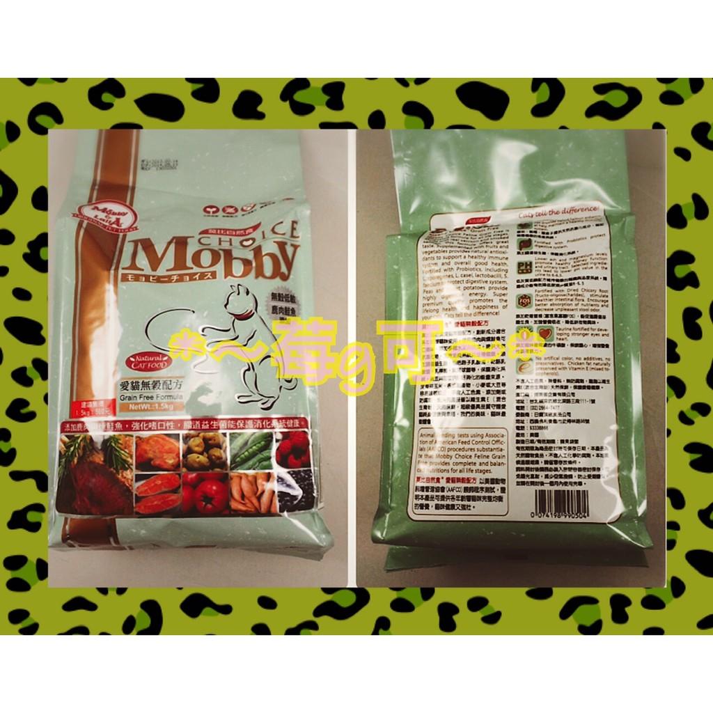 莓G 可Mobby 莫比貓飼料無穀愛貓 配方鹿肉鮭魚1 5kg 3kg