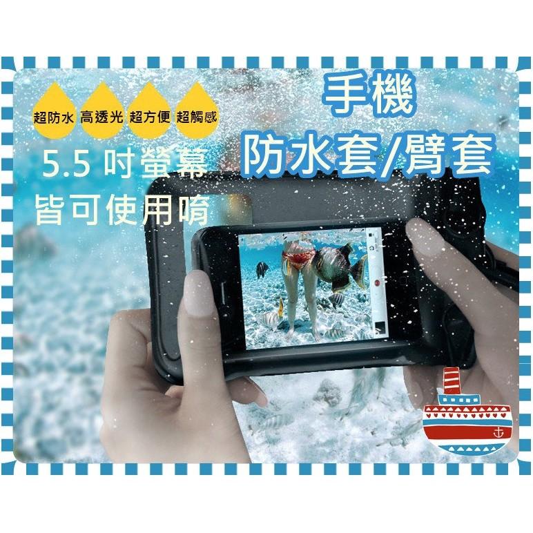 ~3C 共和國~5 5 吋內 型手機防水袋潛水袋防水套HTC M8 IPHONE 6 6s