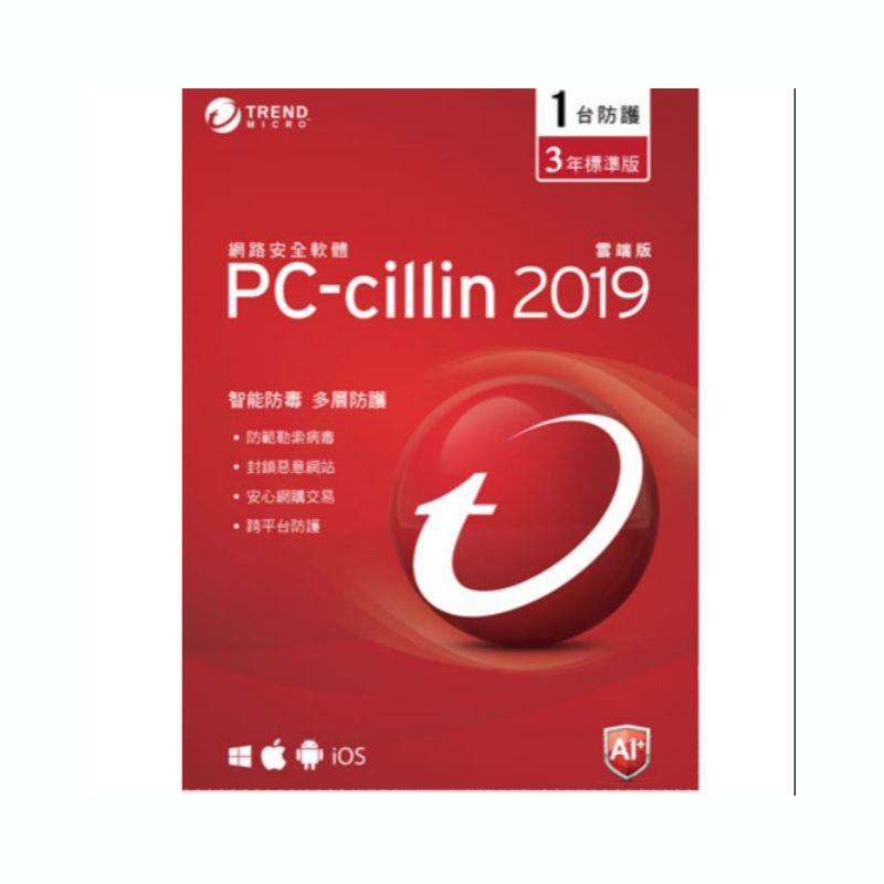 PC-Cillin 2019 防毒 三年一機 僅供筆電加購用/勿直接下單