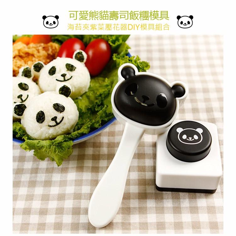 熊貓壽司飯團模具附紫菜押花器