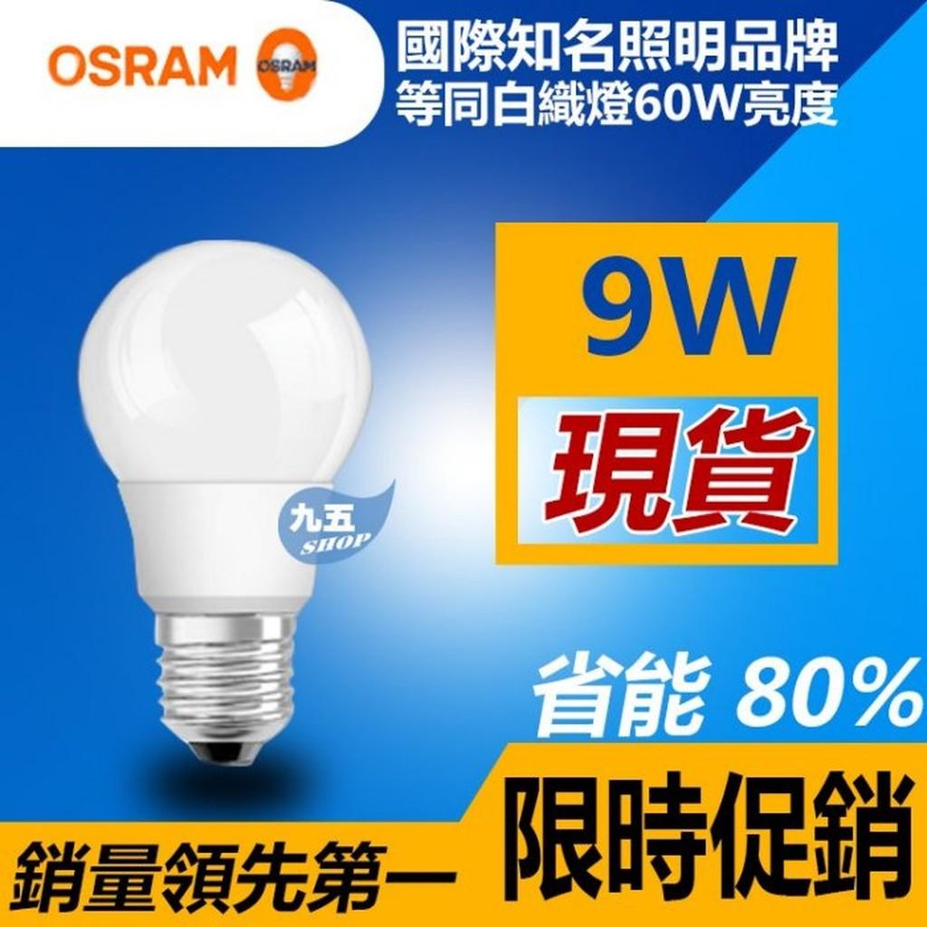 OSRAM 歐司朗LED 燈泡9W 球泡燈白光黃光E27 110V