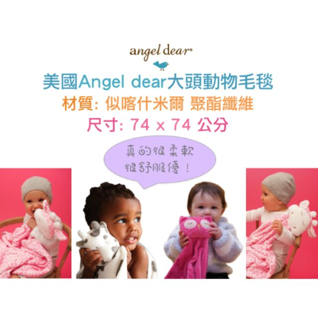 Angel Dear 大頭動物毛毯