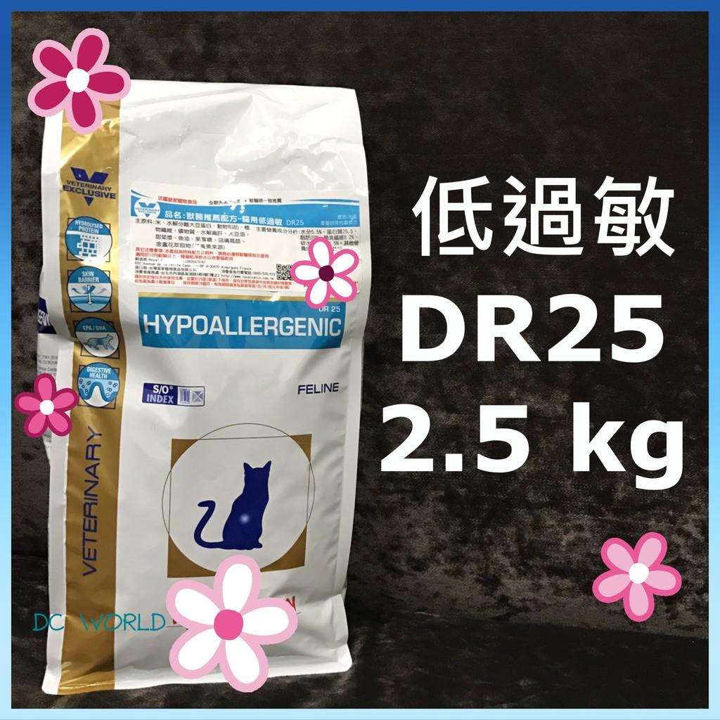 貓狗天地✨法國皇家貓低過敏處方DR25 2 5KG